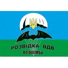Прапор Розвідка ВДВ 80 ОАЕМБр