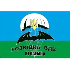 Прапор Розвідка ВДВ 81 ОАЕМБр