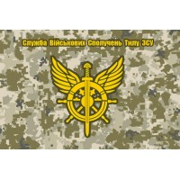 Прапор Служба військових сполучень тилу (піксель)