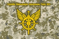 Флаг Служба військових сполучень тилу ЗСУ (піксель)