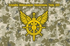 Купить Прапор Служба військових сполучень тилу (піксель) в интернет-магазине Каптерка в Киеве и Украине