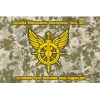 Прапор Служба військових сполучень тилу ЗСУ (піксель) з вказаним підрозділом