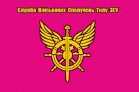 Прапор Служба військових сполучень тилу ЗСУ (малиновий)