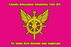 Флаг Служба військових сполучень тилу ЗСУ (малиновий) з вказаним підрозділом