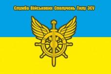 Флаг Служба військових сполучень тилу ЗСУ (прапор України)