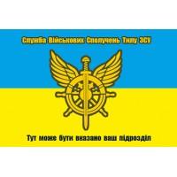 Флаг Служба військових сполучень тилу ЗСУ (прапор України) з вказаним підрозділом