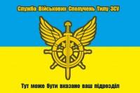 Прапор Служба військових сполучень тилу ЗСУ (прапор України) з вказаним підрозділом