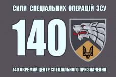 Прапор 140 центр спеціального призначення