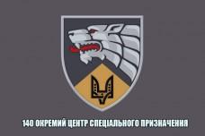 Прапор 140 окремий центр спеціального призначення ССО ЗСУ