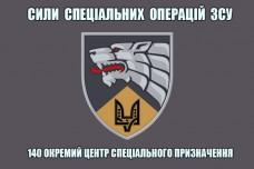 Прапор 140-й Окремий Центр спеціального призначення Сили Спеціального ПризначенняЗСУ