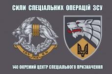 Прапор 140-й центр спеціального призначення ССО ЗСУ (Вовкулака)