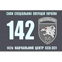 Прапор 142 навчальний центр Сили Спеціальних Операцій Amat victoria curam