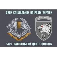 Прапор 142 НЦ Сили Спеціальних Операцій Amat victoria curam