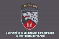 Прапор 3 Окремий Полк Спеціального Призначення ім. Святослава Хороброго