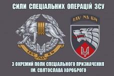 Прапор 3 ОПСпП ім. Святослава Хороброго