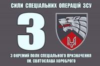 Прапор 3 Окремий Полк Спеціального Призначення ім. Святослава Хороброго ССО ЗСУ