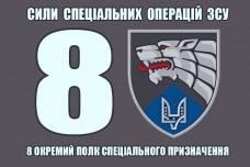 Прапор 8 окремий полк спеціального призначення ССО