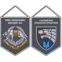 Вимпел 8 окремий полк спеціального призначення ССО ЗСУ