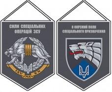 Купить Вимпел 8 окремий полк спеціального призначення ССО ЗСУ в интернет-магазине Каптерка в Киеве и Украине