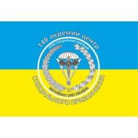 Прапор 140 ОЦ СпП Збройних Сил України