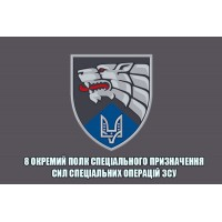 Прапор 8 ОПСпП ССО ЗСУ