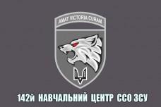 Прапор 142 НЦ ССО Amat victoria curam