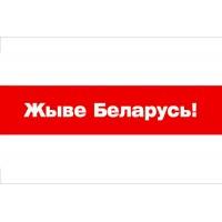 Прапор ЖЫВЕ БЕЛАРУСЬ!