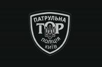 Прапор ТОР Київ