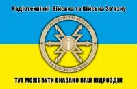 Прапор Радіотехнічні Війська та Війська Зв'язку з вказаним підрозділом