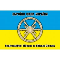Прапор Радіотехнічні Війська та Війська Зв'язку (жовто-блакитний)