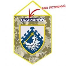 Вимпел ПвК Центр (піксель з Вашим позивним)