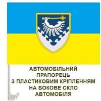 Автомобільний прапорець ПвК Південь (жовто-блакитний)