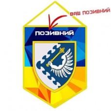 Вимпел ПвК Захід (жовто-блакитний з Вашим позивним)