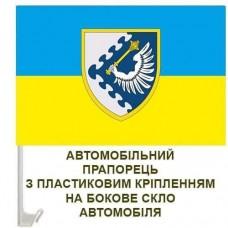 Автомобільний прапорець ПвК Захід (жовто-блакитний)