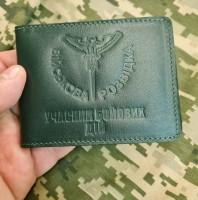 Обкладинка УБД Військова Розвідка темно-зелена з люверсом