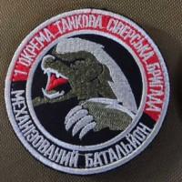 Нашивка 1 окрема танкова Сіверська бригада Механізований батальойн (чорний)