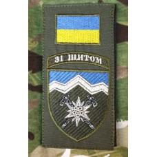 Нарукавний знак 10 ОГШБр Заглушка Олива Зі щитом