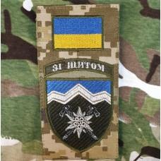 Нарукавний знак 10 ОГШБр Заглушка (піксель) Зі щитом