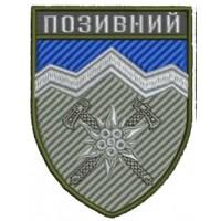 Шеврон з позивним 10 ОГШБр