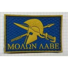 Шеврон Molon Labe (резина) жовто-блакитний