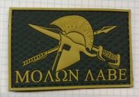 Шеврон Molon Labe (резина)