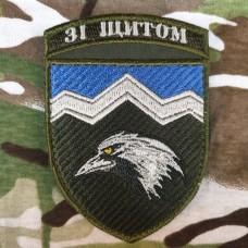 Нарукавний знак 109 ОГШБ Зі щитом