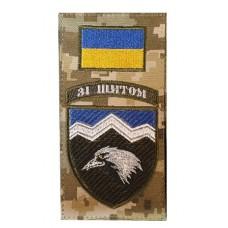 Шеврон 109 ОГШБ Зі щитом Заглушка