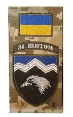 Купить Нарукавна заглушка 109 ОГШБ Зі щитом  в интернет-магазине Каптерка в Киеве и Украине
