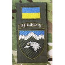Шеврон 109 ОГШБ Зі щитом Заглушка Олива