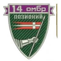 Шеврон з позивним 14 ОМБр