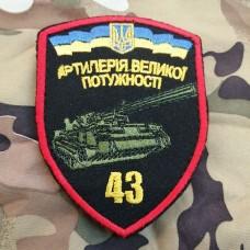 Шеврон 43 Окрема Артилерійська Бригада Великої Потужності