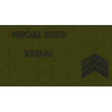 - Комплект нашивки Морська Піхота, погони на замовлення Ваше прізвище,ЗСУ звання Олива