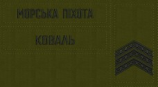 Купить - Комплект нашивки Морська Піхота, погони на замовлення Ваше прізвище,ЗСУ звання Олива в интернет-магазине Каптерка в Киеве и Украине