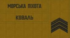 Купить - Комплект нашивки Морська Піхота, погони на замовлення Ваше прізвище,ЗСУ звання Койот в интернет-магазине Каптерка в Киеве и Украине
